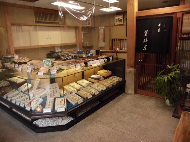 はしさきやほんてんの店舗写真2