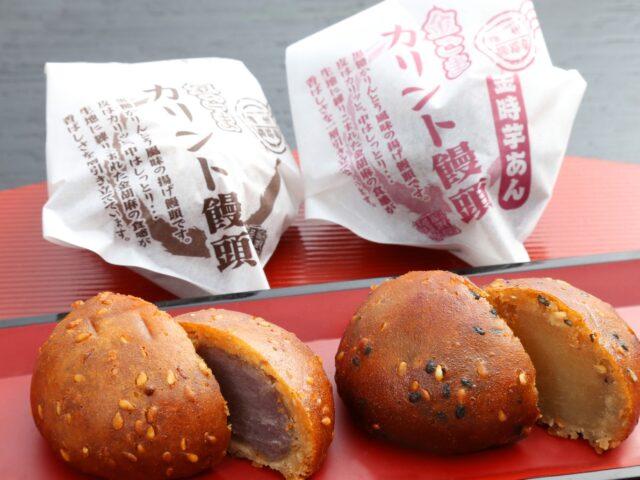 金ごまカリント饅頭