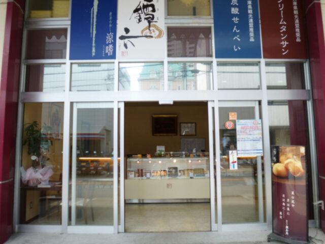 かぶしきがいしゃ いづみやほんぽ せんじゅあんの店舗写真2
