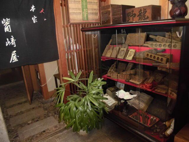はしさきやほんてんの店舗写真3