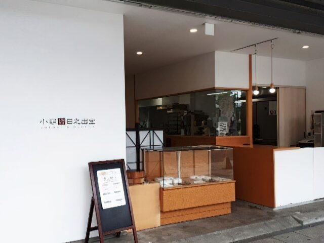 こぼり/こぼりひのでどう(ゆうげんがいしゃこぼりかほ)の店舗写真3