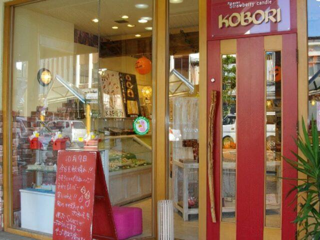 こぼり/こぼりひのでどう(ゆうげんがいしゃこぼりかほ)の店舗写真1