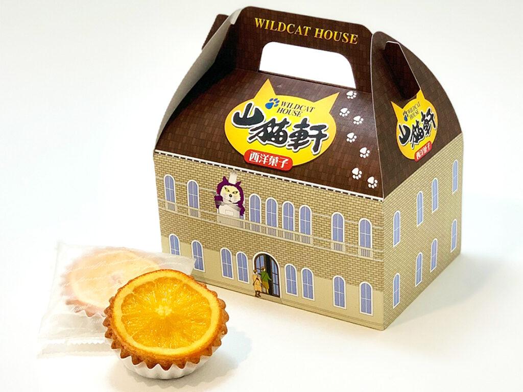 西洋菓子 山猫軒(オレンジケーキ)